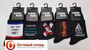 Мужские носки GBZ-B1-2