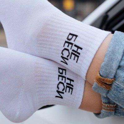 Колготки, носки! Колготки 15 и 20 дэн — Мужские и женские носочки+Позитивные носочки