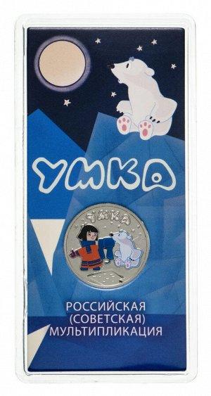 25 рублей УМКА цветная Российская (советская) мультипликация в блистере Союзмультфильм