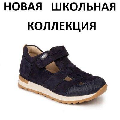 Woopy. Единственная поставка школьной коллекции — Обувь для школы и сада для мальчиков