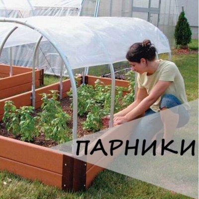 ДАЧНЫЙ СЕЗОН: опоры для растений — Парники