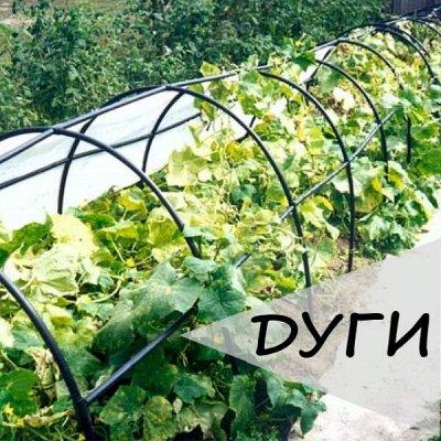 ДАЧНЫЙ СЕЗОН: опоры для растений — Дуги металлические парниковые