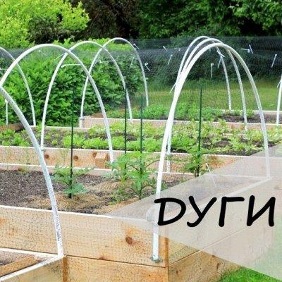 ДАЧНЫЙ СЕЗОН: опоры для растений — Дуги пластиковые парниковые