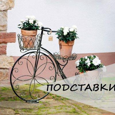 ДАЧНЫЙ СЕЗОН: опоры для растений — Подставки под цветы