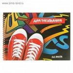 Альбом для рисования А4, 32 листа на гребне Calligrata «Кеды», обложка мелованный картон, блок 100 г/м²