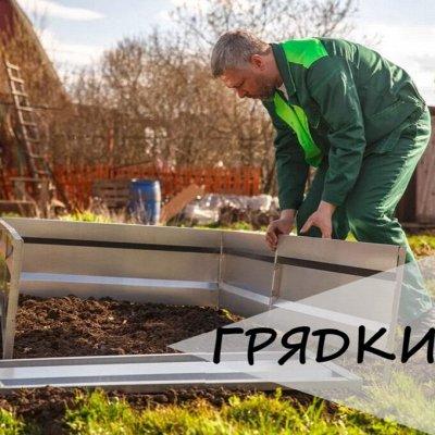ДАЧНЫЙ СЕЗОН: опоры для растений — Оцинкованные грядки