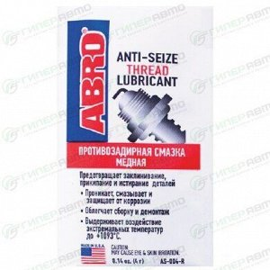Смазка пластичная ABRO Anti-seize Thread Lubricant, противозадирная, медная, пакет 4г, арт. AS-004-R