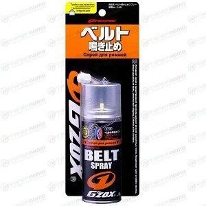 Смазка аэрозольная G'Zox Belt Spray, для ремней, баллон 80мл, арт. 03142