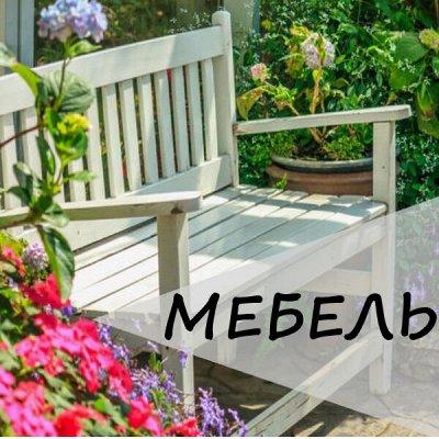 ДАЧНЫЙ СЕЗОН: опоры для растений — Садово-парковая мебель