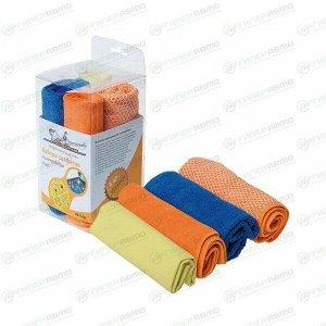 Салфетки Airline, для сухой и влажной уборки, из микрофибры, 300x300мм, оранжевая, синяя, жёлтая, комплект 4 шт, арт. AB-V-06
