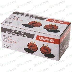 Сигнал звуковой Skyway 015, 12В, частота 410/510Гц, громкость 105дБ, комплект 2 шт, арт. S07601015