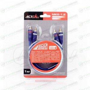 Межблочный кабель ACV MKE1.2 ECO для 2-канального усилителя