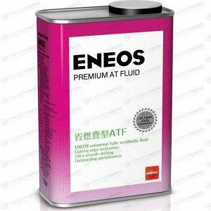 Масло трансмиссионное Eneos Premium ATF Fluid синтетическое, универсальное, 1л, арт. 8809478942018