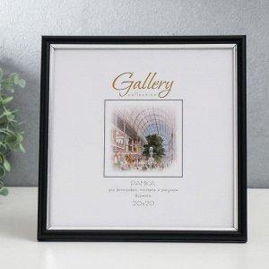Фоторамка пластик Gallery 20х20 см, 636477-22, чёрный с серебром