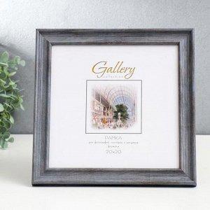 Фоторамка пластик Gallery 20х20 см, 642445-22, серый