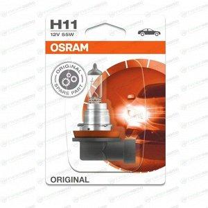 Лампа галогенная Osram Original Line H11 (PGJ19-2, T11), 12В, 55Вт, 3000К, 1 шт