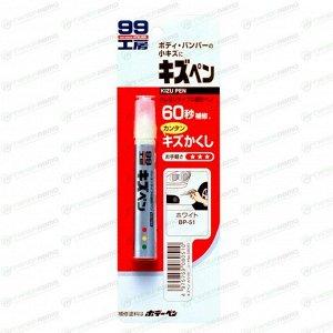 Краска-карандаш для ремонта сколов и царапин Soft 99 Kizu Pen BP-51, белая (перламутровая), 20г, арт. 08051
