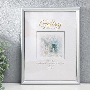 Фоторамка пластик Gallery 18х24 см, 636421-10, серебро