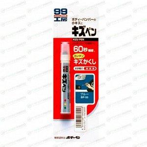 Краска-карандаш для ремонта сколов и царапин Soft 99 Kizu Pen BP-55, синяя, 20г, арт. 08055