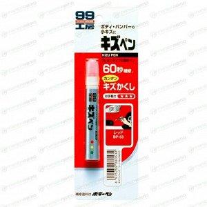 Краска-карандаш для ремонта сколов и царапин Soft 99 Kizu Pen BP-53, красная, 20г, арт. 08053