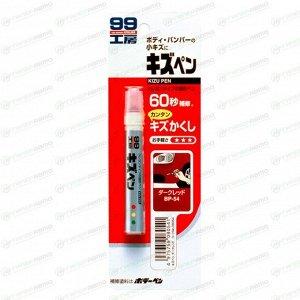 Краска-карандаш для ремонта сколов и царапин Soft 99 Kizu Pen BP-54, темно-красная, 20г, арт. 08054