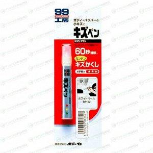Краска-карандаш для ремонта сколов и царапин Soft 99 Kizu Pen BP-52, белая, 20г, арт. 08052