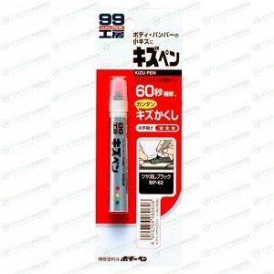 Краска-карандаш для ремонта сколов и царапин Soft 99 Kizu Pen BP-62, черная (матовая), 20г, арт. 08062