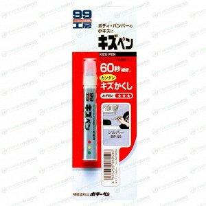 Краска-карандаш для ремонта сколов и царапин Soft 99 Kizu Pen PB-59, серебристая, 20г, арт. 08059