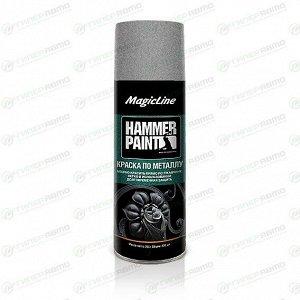 Краска аэрозольная MagicLine Hammer Paint молотковая, для металлических поверхностей, серебристая, 265г, арт. ML4003