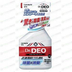 Нейтрализатор запахов DR.DEO CarMate, спрей 250мл, арт. D78