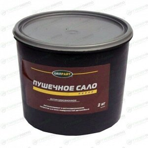 Антикоррозийное (консервационное) покрытие OILRIGHT Пушечное сало, ведро, 2кг