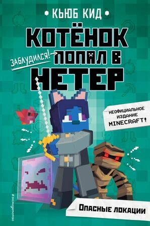 Minecraft(Эксмо)(тв) НеофицПриклВMinecraft Кид К. Опасные локации [Кн. 2]
