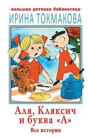 "БолДетБиблиотека Токмакова И.П. Аля,Кляксич и буква ""А"" Все истории"