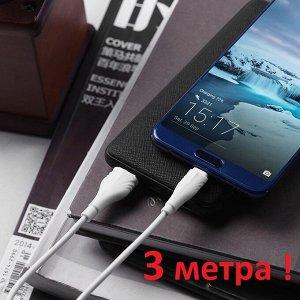 Кабель USB BOROFONE BX18 Optimal 2.4A-3A 3 м белый