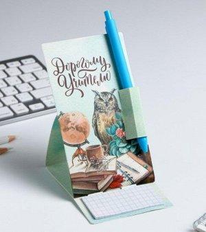"""Ручка на открытке с бумажным блоком """"Дорогому Учителю"""""""