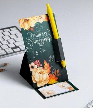 """Ручка на открытке с бумажным блоком """"Самому лучшему классному учителю"""""""