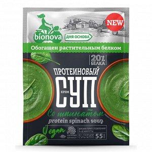 """Протеиновый крем-суп со шпинатом """"Бионова"""" (растительный веган протеин), 20г"""