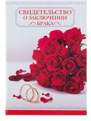 Свидетельство о заключении брака Красные розы 14;2 х 20;5 см