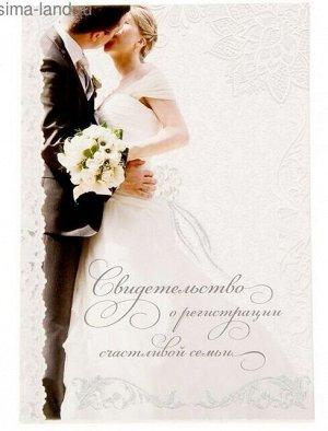 Свидетельство о заключении брака Молодожены 20;5 х 14.3 см