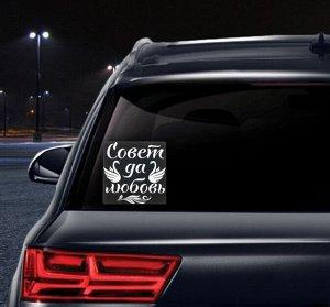 Наклейка на автомобиль Совет да любовь 140 х 140 мм