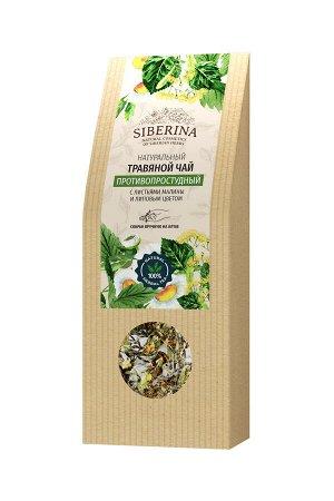 """Травяной чай """"Противопростудный"""" с листьями малины и липовым цветом"""