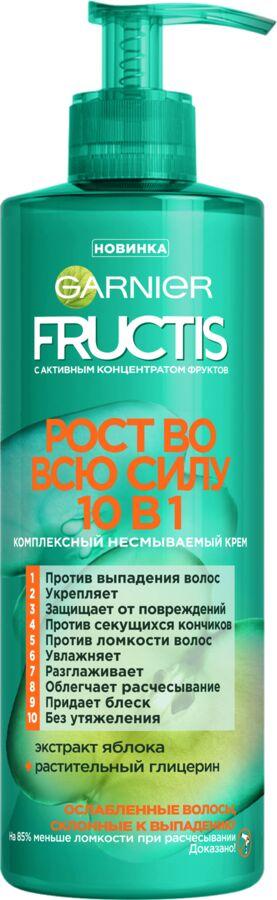"""Garnier Fructis Комплексный несмываемый крем-уход """"Рост во всю силу 10 в 1"""" с экстрактом яблока и растительным глицерином, 400 мл"""