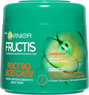 """Garnier Fructis Маска для волос """"Фруктис, Рост во всю Силу"""" , укрепляющая, для ослабленных волос, склонных к выпадению, 300 мл"""