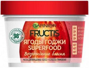 """Garnier Fructis Маска для волос 3в1 """"Фруктис, Superfood Ягоды Годжи"""", возрождающая блеск, для окрашенных волос, 390 мл"""