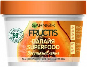 """Garnier Fructis Маска для волос 3в1 """"Фруктис, Superfood Папайя"""", восстанавливающая, для поврежденных волос, 390 мл"""