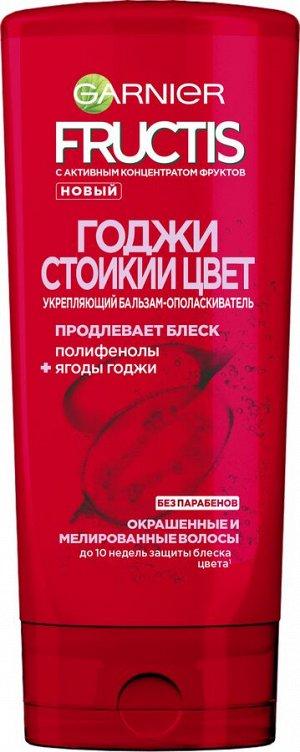 """Garnier Fructis Бальзам-ополаскиватель для волос """"Фруктис Годжи Стойкий цвет"""" для окрашенных или мелированных волос, 200 мл"""