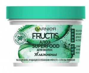 """Garnier Fructis Маска для волос 3в1 """"Фруктис, Superfood Алоэ"""", для волос, нуждающихся в увлажнении и мягкости, 390 мл, без парабенов, силиконов и искусственных красителей"""
