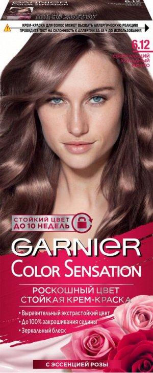 """Garnier Стойкая крем-краска для волос """"Color Sensation, Роскошь цвета"""" оттенок 6.12, Сверкающий Холодный Мокко, 110 мл"""