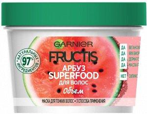 """Garnier Fructis Маска для волос 3в1 """"Фруктис, Superfood Арбуз"""", объем, для тонких волос, 390 мл"""