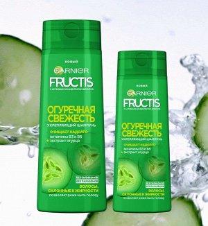 """Garnier Fructis Очищающий Шампунь для волос """"Фруктис, Огуречная Свежесть"""", укрепляющий, для волос, склонных к жирности, 400 мл"""